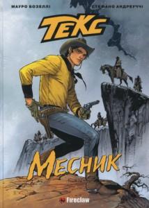 Книга Текс. Месник