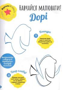 фото страниц У пошуках Дорі. Super-книжка для креативних діточок #9