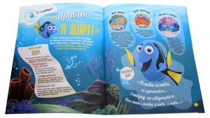 фото страниц У пошуках Дорі. Super-книжка для креативних діточок #3