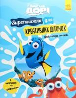 Книга У пошуках Дорі. Super-книжка для креативних діточок