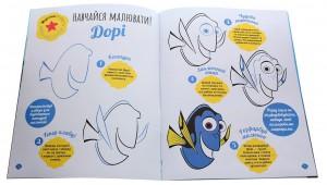 фото страниц У пошуках Дорі. Super-книжка для креативних діточок #2