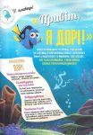 фото страниц У пошуках Дорі. Super-книжка для креативних діточок #11