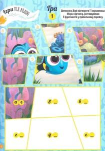 фото страниц У пошуках Дорі. Super-книжка для креативних діточок #5