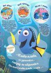 фото страниц У пошуках Дорі. Super-книжка для креативних діточок #10