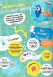 фото страниц У пошуках Дорі. Super-книжка для креативних діточок #12