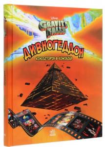Книга Гравіті Фолз. Комікси. Дивногеддон