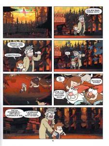 фото страниц Гравіті Фолз. Комікси. Дивногеддон #10