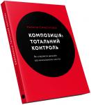 Книга Композиція: Тотальний контроль