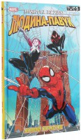 Книга Людина-Павук. Книга 1. Новий Початок