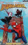 фото страниц Людина-Павук. Книга 1. Новий Початок #2