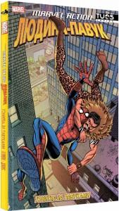 Книга Людина-Павук. Книга 2. Гонитва за павуками