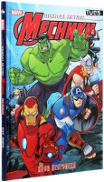 Книга Marvel Action. Месники. Нова небезпека
