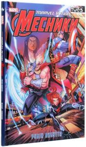 Книга Marvel Action Месники. Рубін вибуття