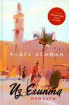 Книга Из Египта. Мемуары