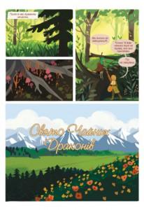 фото страниц Свято чайних драконів #3
