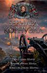 Книга Тигр стрелка Шарпа. Триумф стрелка Шарпа. Крепость стрелка Шарпа