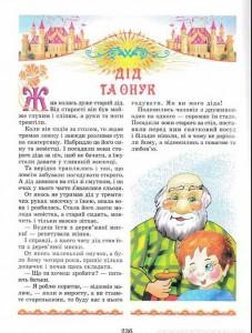 фото страниц Найкращі казки світу #4
