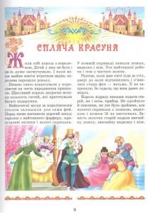 фото страниц Найкращі казки світу #7