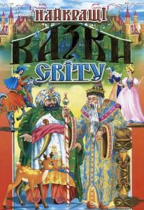 Книга Найкращі казки світу