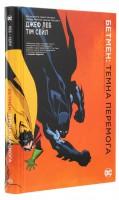 Книга Бетмен. Темна перемога