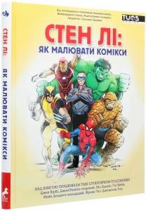 Книга Стен Лі: Як малювати комікси