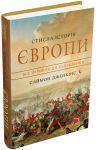 Книга Стисла історія Європи. Від Перикла до сьогодення