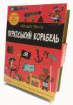 Книга Піратський корабель