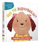 Книга Що ти відчуваєш? Книжка про емоції для малюків