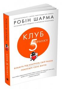 Книга Клуб п'ятої ранку