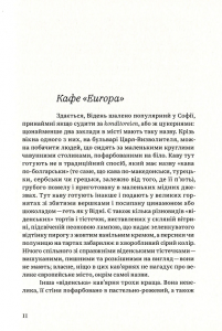 фото страниц Кафе 'Європа'. Життя після комунізму #8