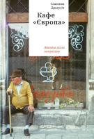 Книга Кафе 'Європа'. Життя після комунізму