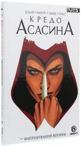Книга Кредо Асасина. Том 1. Випробування вогнем