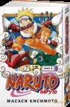 Книга Naruto. Наруто. Книга 1. Наруто Удзумаки