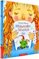 Книга Незвичайні пригоди Алі