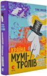 фото страниц Країна Мумі-тролів (суперкомплект з 3 книг) #5