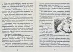 фото страниц Країна Мумі-тролів (суперкомплект з 3 книг) #8