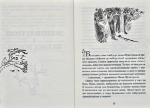 фото страниц Країна Мумі-тролів (суперкомплект з 3 книг) #6