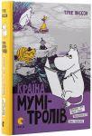 фото страниц Країна Мумі-тролів (суперкомплект з 3 книг) #14