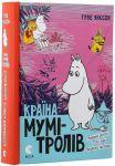 фото страниц Країна Мумі-тролів (суперкомплект з 3 книг) #9