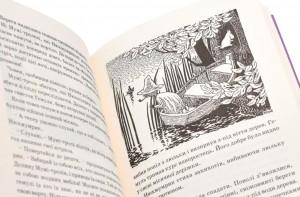 фото страниц Країна Мумі-тролів (суперкомплект з 3 книг) #18