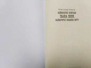 фото страниц Неймовірні пригоди Івана Сили, найдужчої людини світу #9