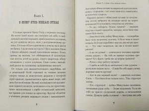 фото страниц Неймовірні пригоди Івана Сили, найдужчої людини світу #8