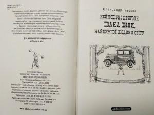 фото страниц Неймовірні пригоди Івана Сили, найдужчої людини світу #14