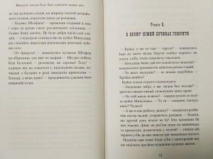 фото страниц Неймовірні пригоди Івана Сили, найдужчої людини світу #12