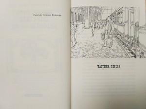 фото страниц Неймовірні пригоди Івана Сили, найдужчої людини світу #11