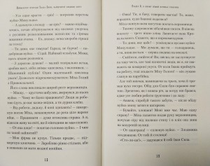 фото страниц Неймовірні пригоди Івана Сили, найдужчої людини світу #10