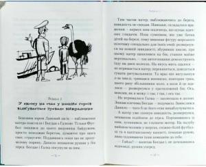фото страниц Таємниця підводного човна #18