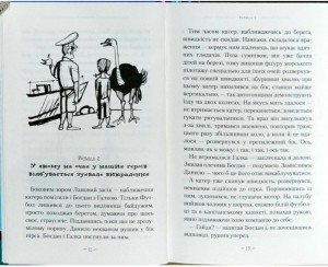 фото страниц Таємниця підводного човна #17