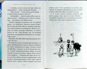 фото страниц Таємниця підводного човна #7