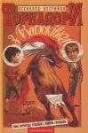 Книга Тореадори з Васюківки